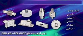 Loadcell